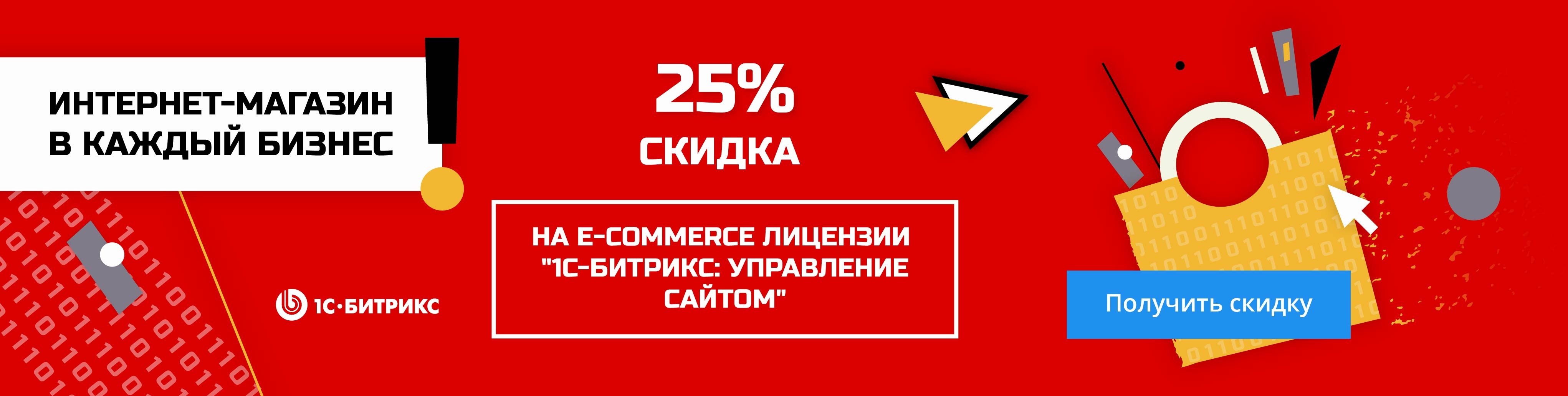 Скидка до 25% на e-commerce продукты 1С-Битрикс!