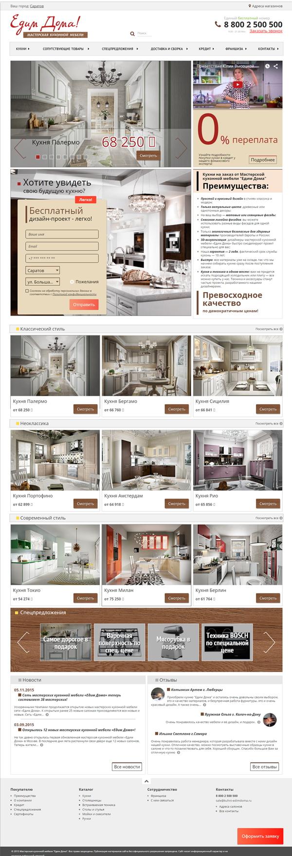 Кухни едим дома каталог фото и цены 2016 года официальный сайт